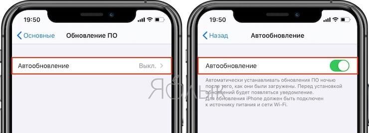 Как настроить автоматическое обновление iOS или iPadOS посредством Wi-Fi