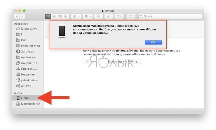 Как ввести iPhone в режим DFU и перепрошить