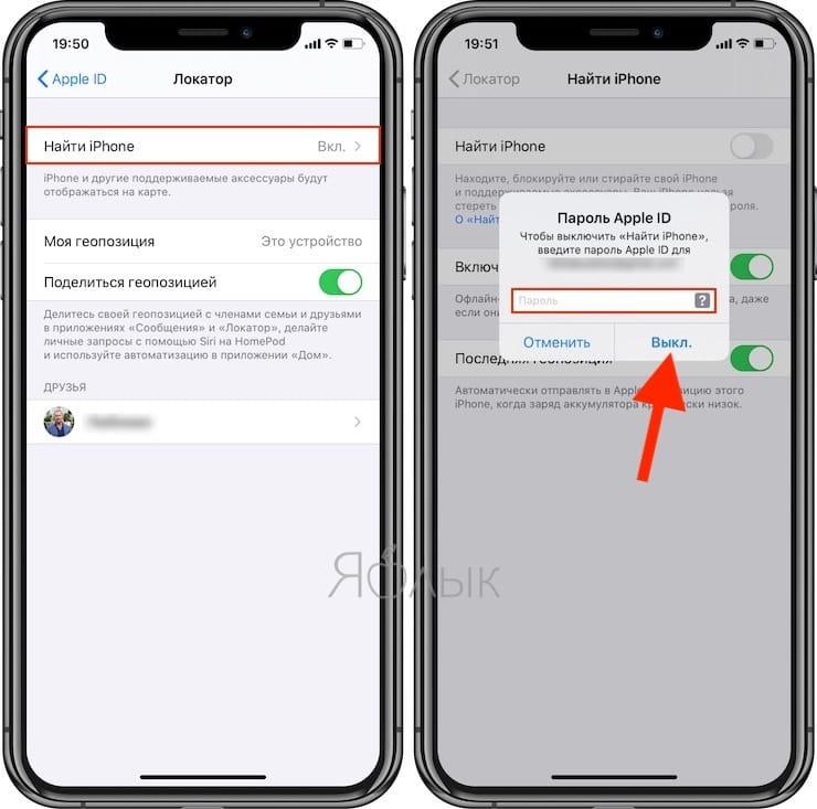 Как отключить Найти iPhone в iOS