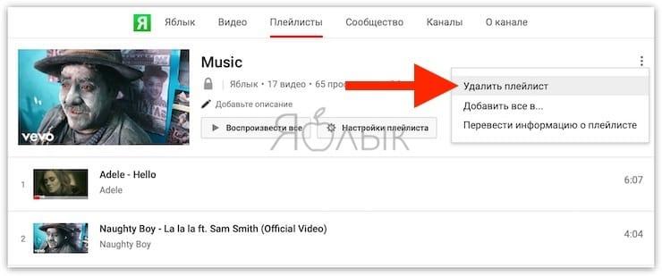 плейлисты YouTube