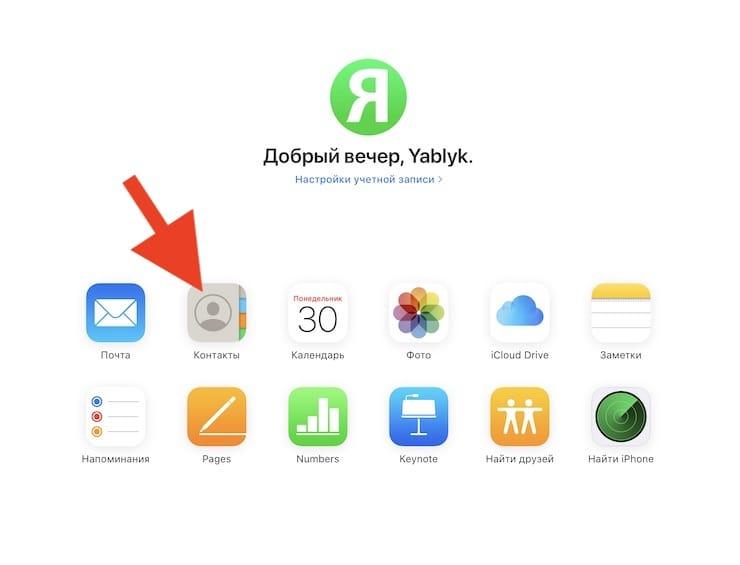 Как проверить сохранены ли контакты в iCloud?