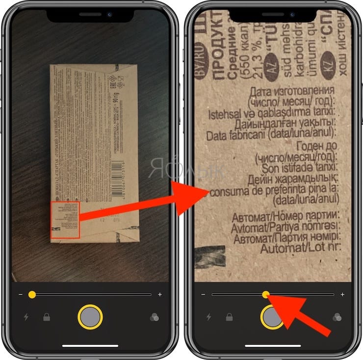 Как включить лупу на iPhone
