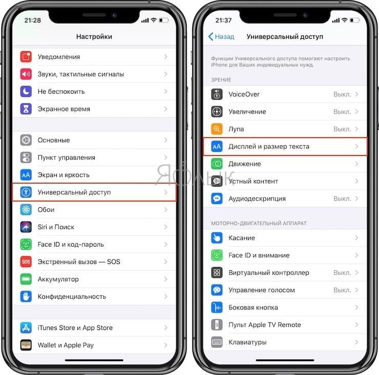 Как включить формы кнопок в iOS