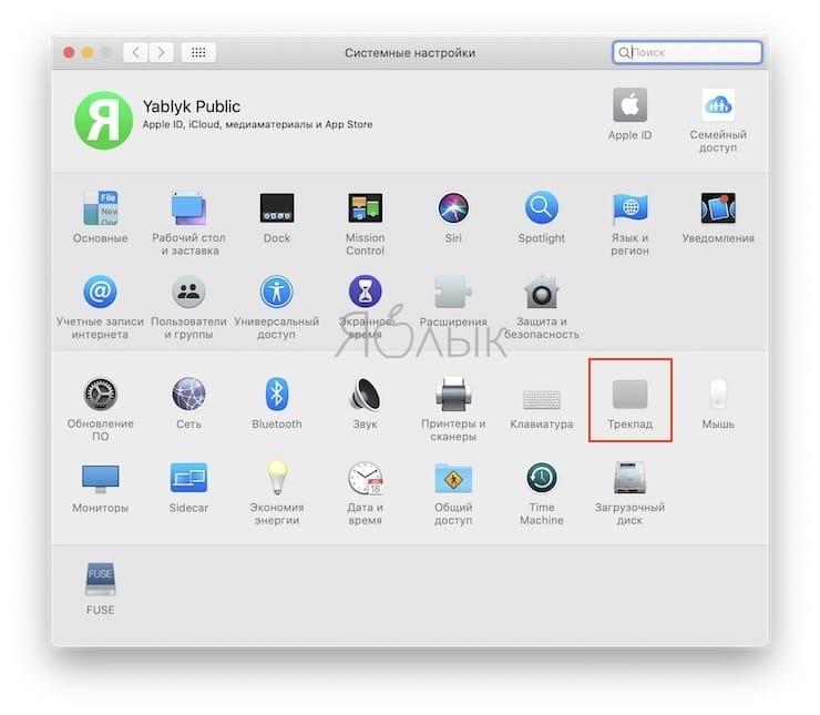 Настройки трекпада на MacBook