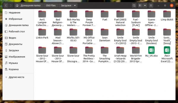 папки Ubuntu 20.04