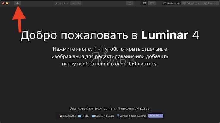 Как изменить небо при помощи искусственного интеллекта в приложении Luminar
