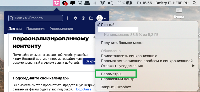 Как открывать файлы из Dropbox в Finder на Mac_1