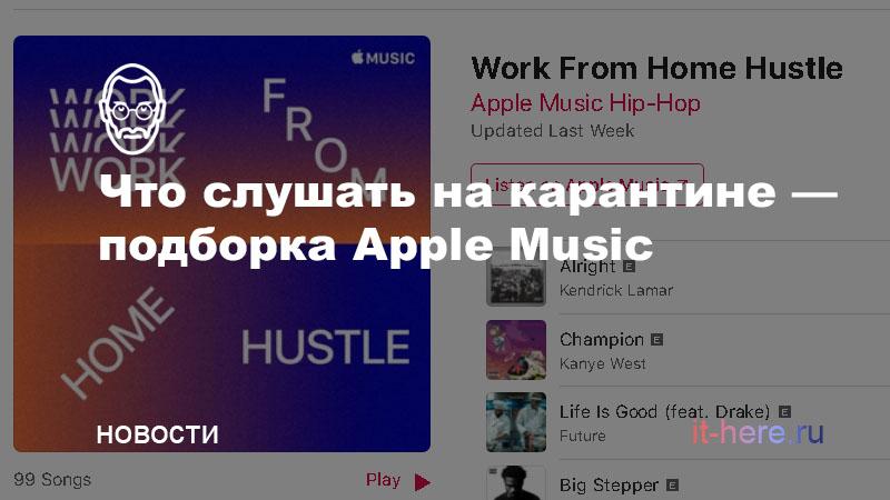 Музыка на карантине на Apple Music вышли плейлисты для тех, кто дома