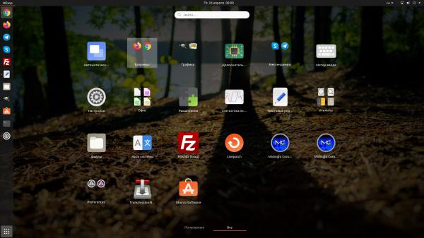 меню Ubuntu 20.04