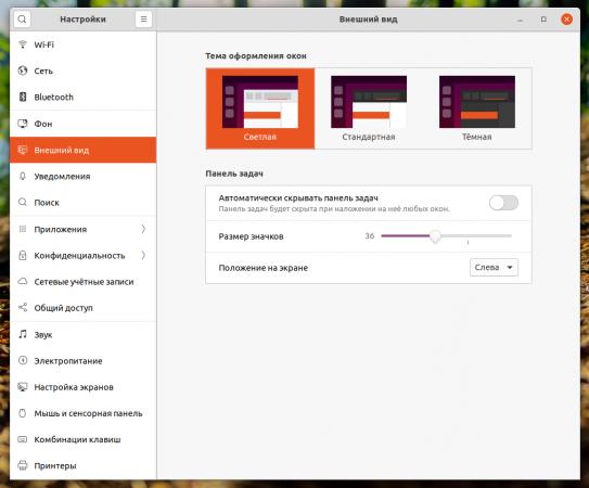 темы Ubuntu 20.04