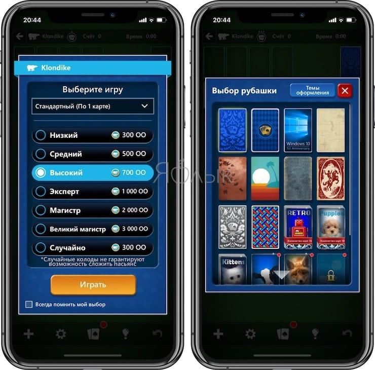 «Косынка» (Солитер) и другие пасьянсы из Windows бесплатно на iPhone и iPad