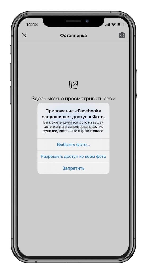 Лимитирование доступа к фото iOS