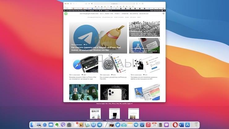 Отображение всех окон открытого приложения с помощью ⌘Cmd + Tab