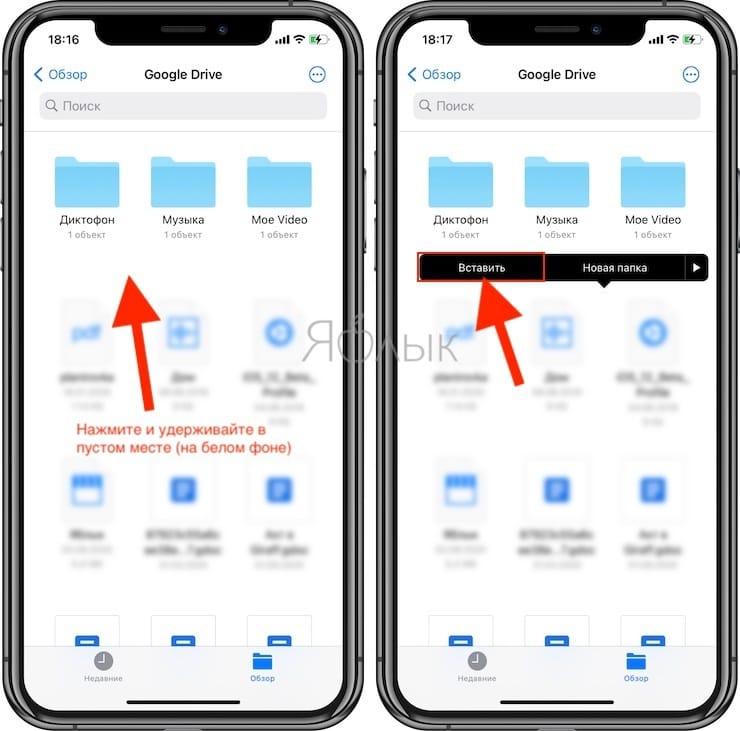 Как копировать файлы из iCloud Drive на Google Диск и обратно на iPhone или iPad