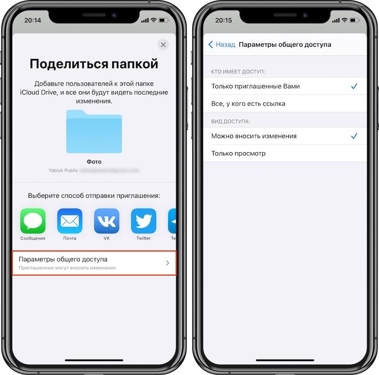 Как открыть общий доступ на папку в iCloud на iPhone или iPad