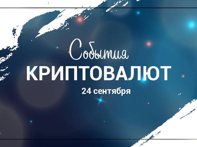 Новости криптовалют и блокчейна на 24 сентября 2018⚙️