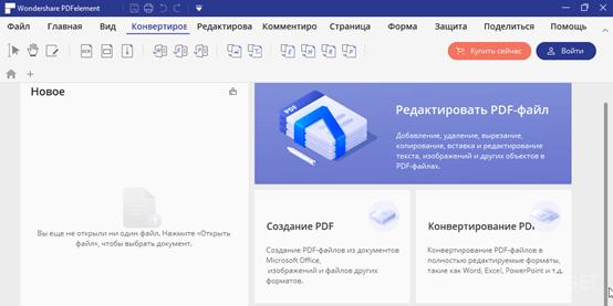 Обзор программы PDFelement от Wondershare