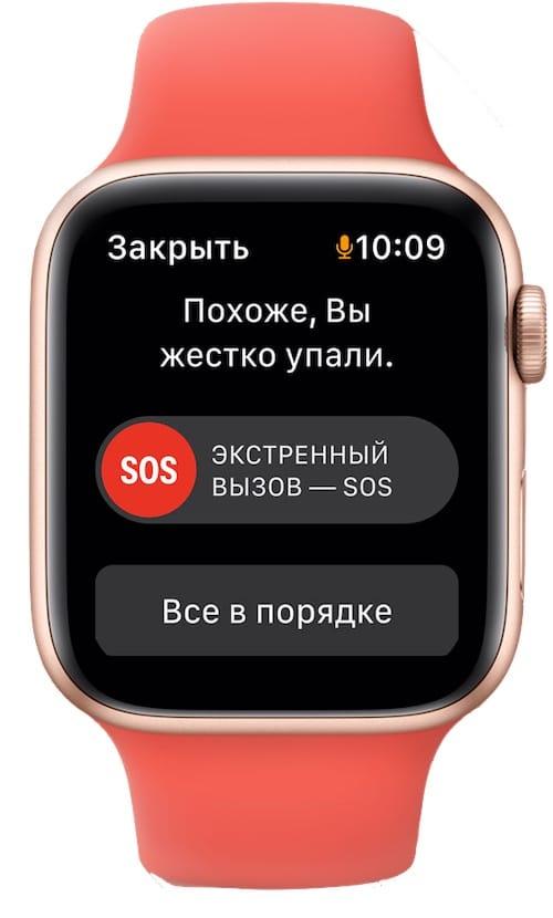 Обнаружение падения в Apple Watch
