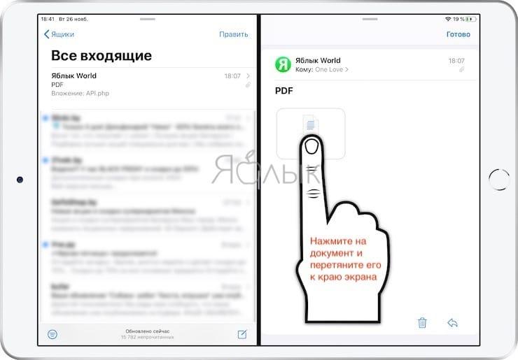 Как быстро открыть два окна одного приложения на iPad в iPadOS