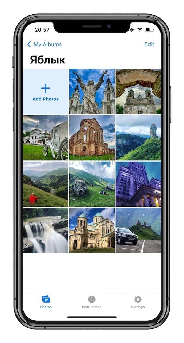 Как сделать виджет с определенными фото (альбомами) на iPhone