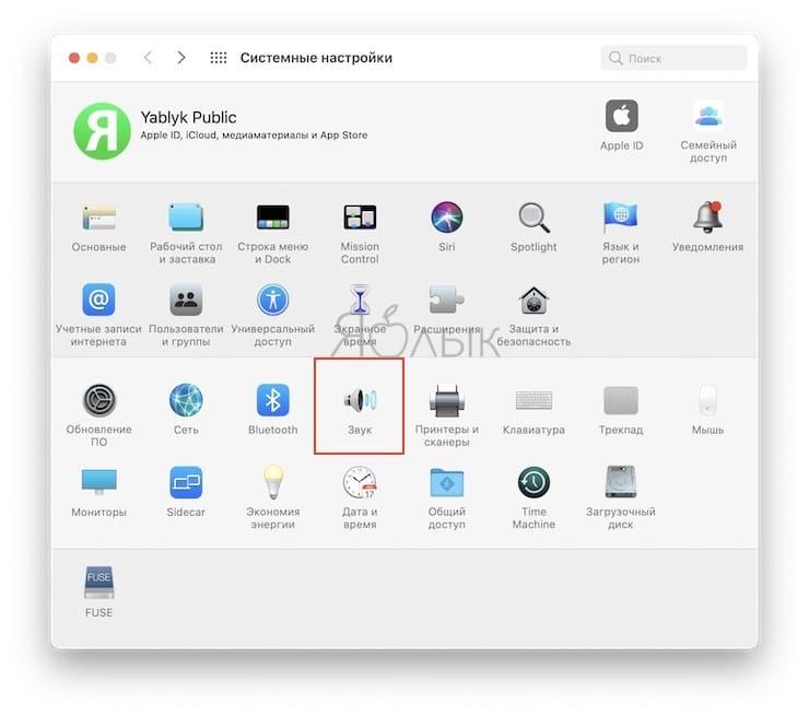 Как отключить звук при загрузке (звук приветствия) на Mac: 2 способа