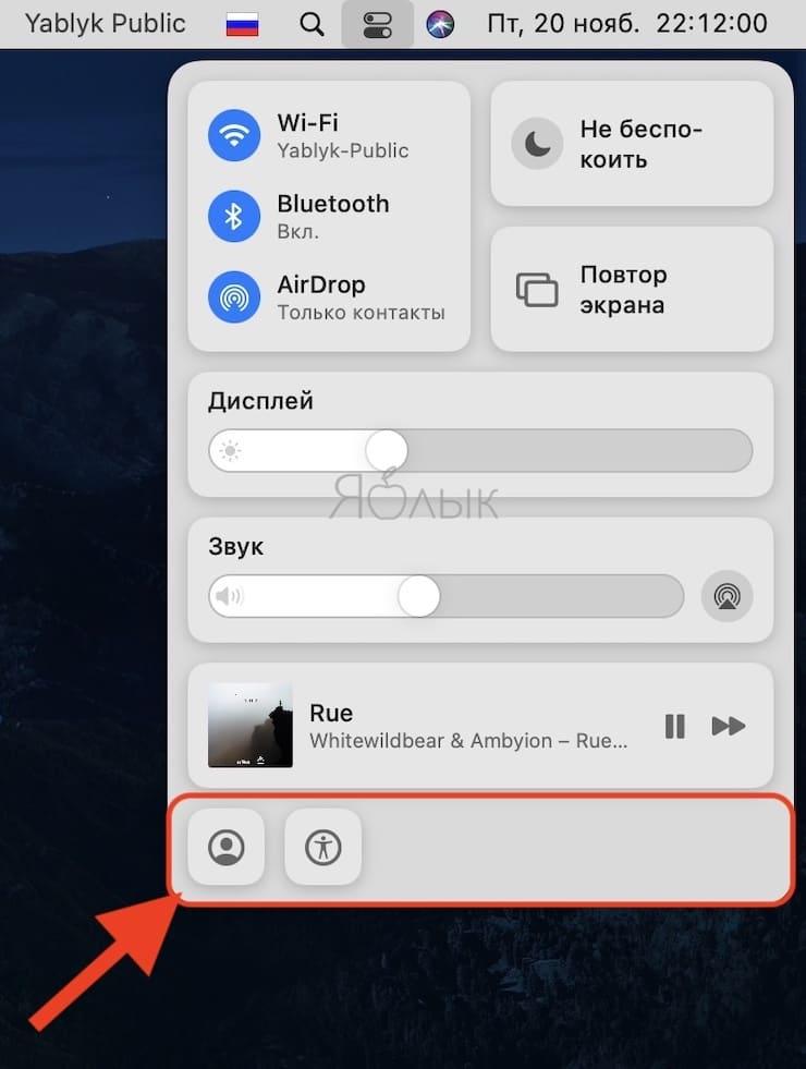 Как добавлять или удалять элементы в Пункте управления и строке меню через Системные настройки macOS?