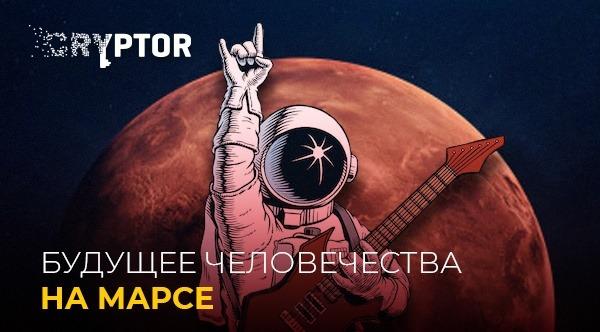 Как будет выглядеть наше будущее на Марсе