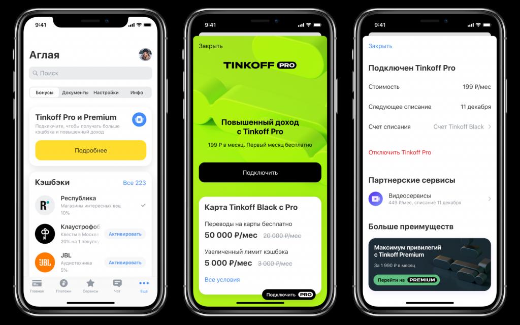 «Тинькофф» запустил платные подписки— Tinkoff Pro иTinkoff Premium
