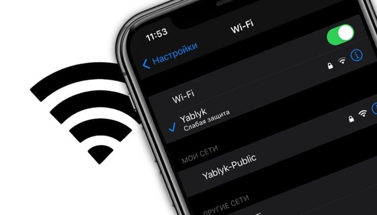 Слабая защита Wi-Fi в iPhone: что это значит и как исправить?