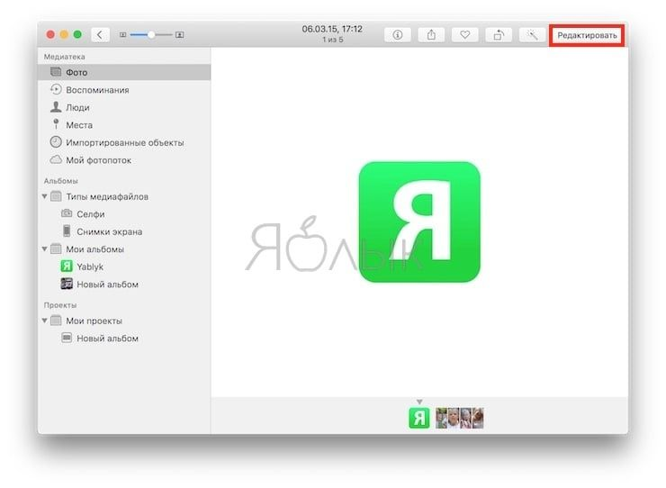 Как рисовать на фотографиях в приложении Фото на Mac (macOS)