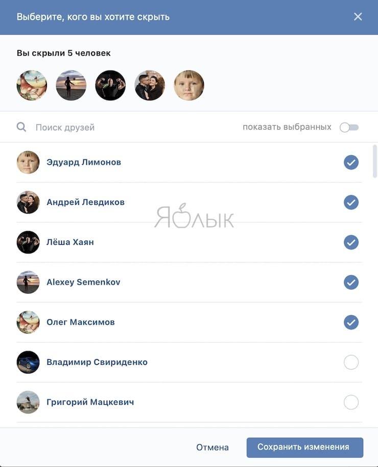 Как скрывать друзей ВКонтакте?
