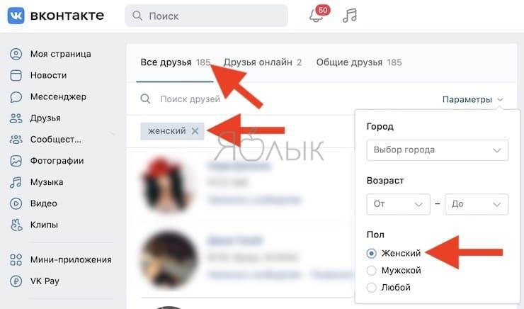 Как посмотреть скрытых друзей ВКонтакте?