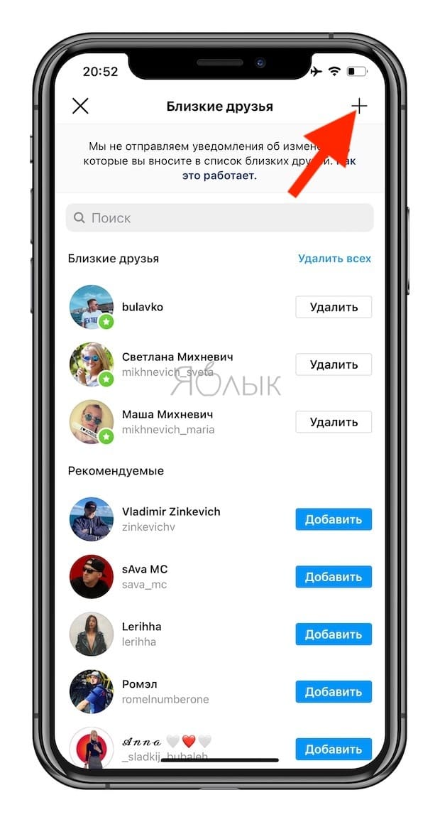 Как добавить близких друзей в приложение Instagram