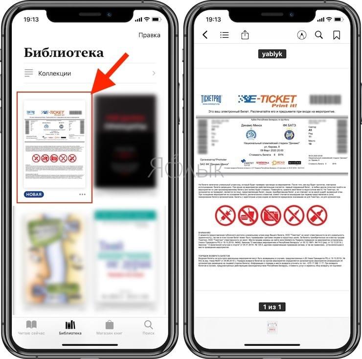 Как сохранить PDF на iPhone или iPad