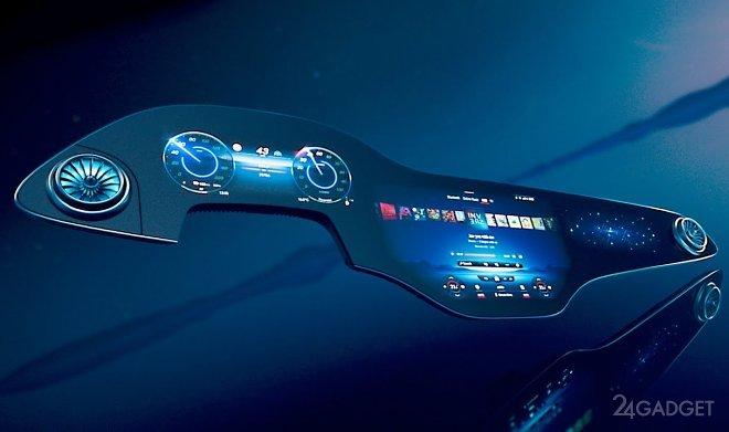 Гиперэкран от Mercedes-Benz заменит в автомобиле приборную панель и мультимедийный комплекс (2 фото + видео)