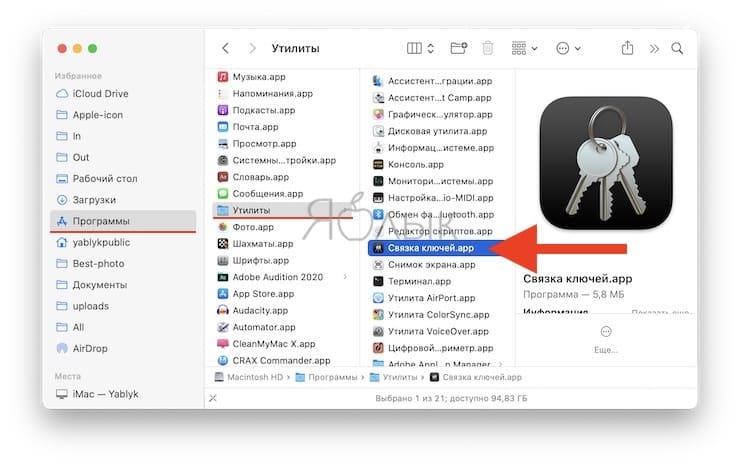 Как найти забытый пароль от Wi-Fi на компьютере Mac