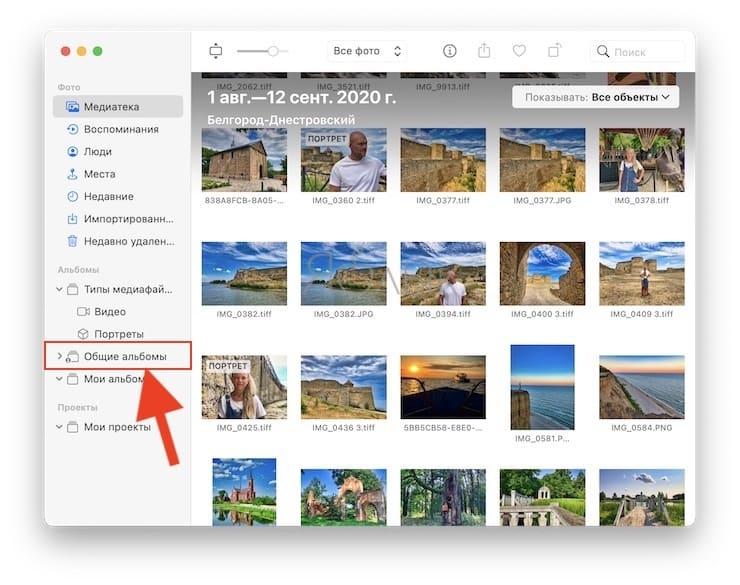 Как создать Общий альбом фото (видео) в режиме web-сайта с URL-ссылками на Mac