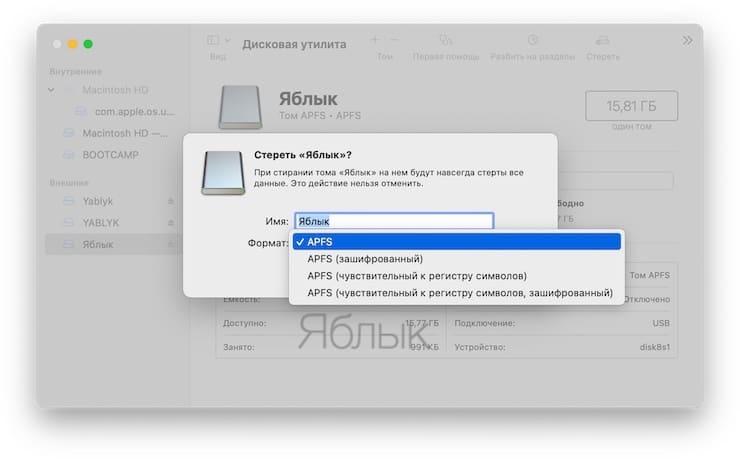 В какой формат форматировать внешний USB-диск (флешку) для работы на Mac