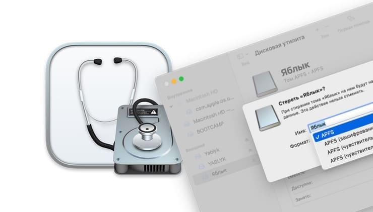Дисковая утилита в macOS предлагает только APFS