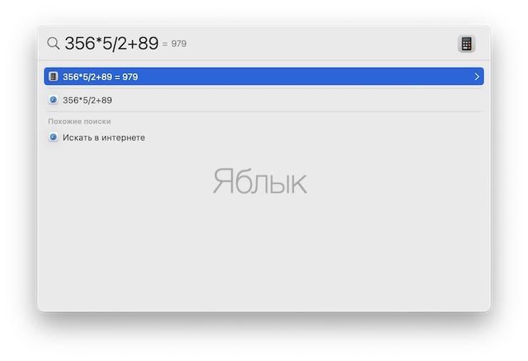 Калькулятор в spotlight macOS