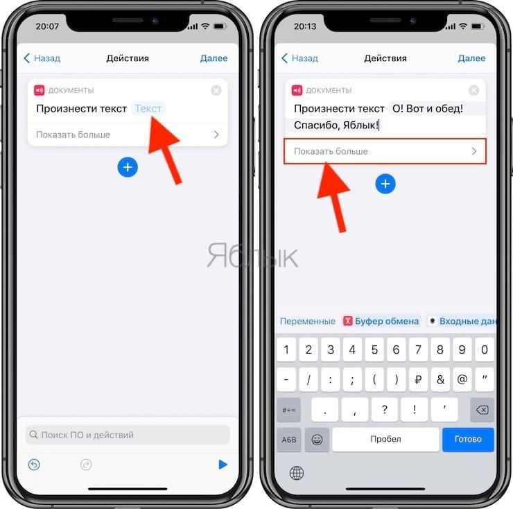 Как научить iPhone говорить при подключении к зарядке?