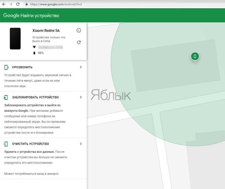 Как найти Android по геолокации бесплатно: сайты и приложения