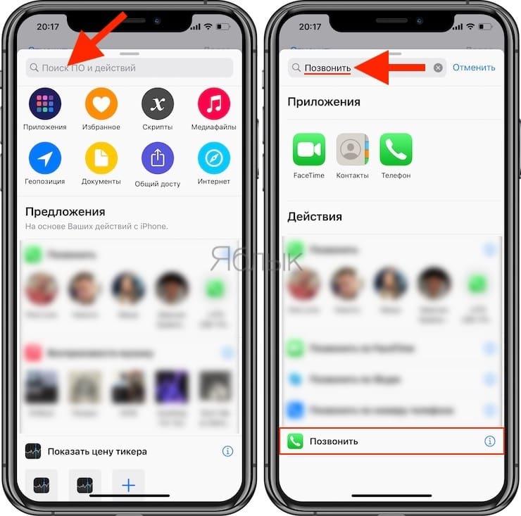 Избранные контакты на домашнем экране (рабочем столе) iPhone: как добавить?