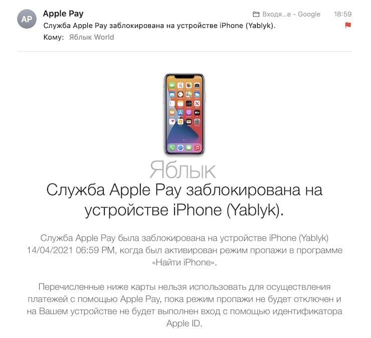 Как удаленно отключить Apple Pay после потери iPhone или Apple Watch