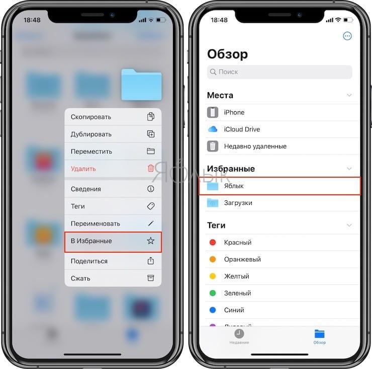 Как в приложении «Файлы» на iOS добавлять папки в Избранные