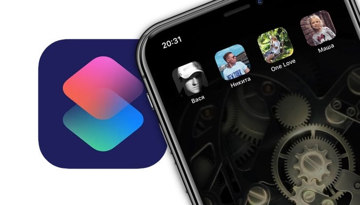 Избранные контакты на домашнем экране iPhone: как добавить?