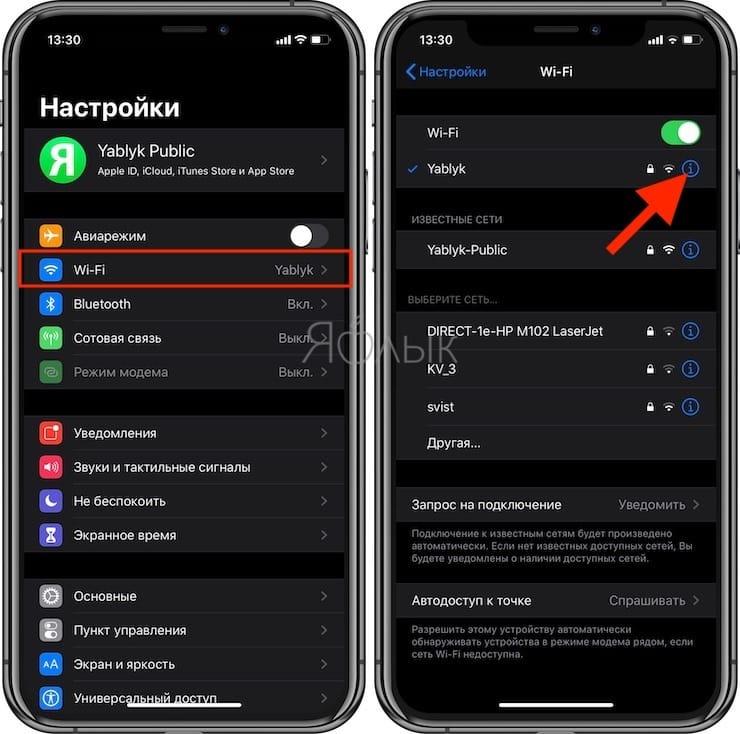 Как забыть Wi-Fi сеть на iPhone и iPad