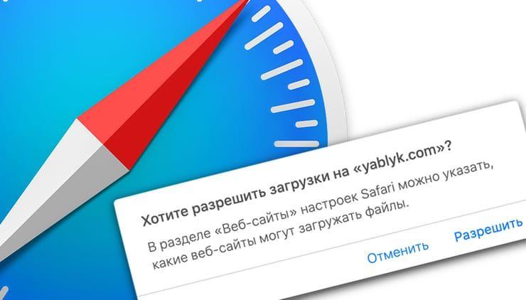 Как в Safari на Mac отключить запрос на скачивание файлов