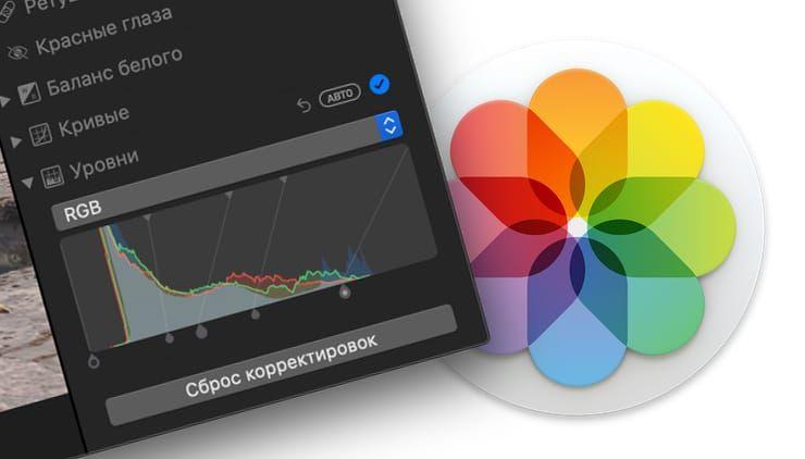 Как работать с Уровнями в приложении Фото на Mac