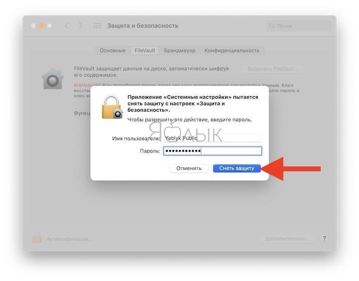 Как включить шифрование FileVault на Mac